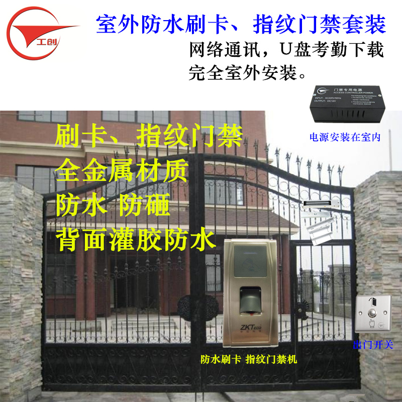 Brush id card access control fingerprint swipe fingerprint machine outdoor waterproof outdoor access control system access control electronic system