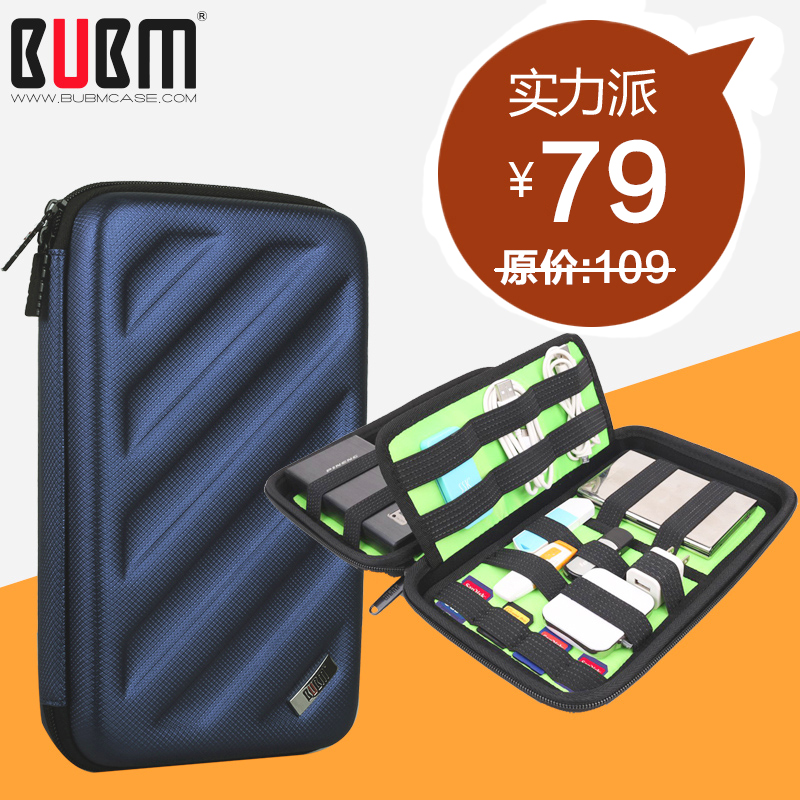 Bubm digital storage bag of electronic digital products mobile phone data cable headset box accessories storage box finishing bag