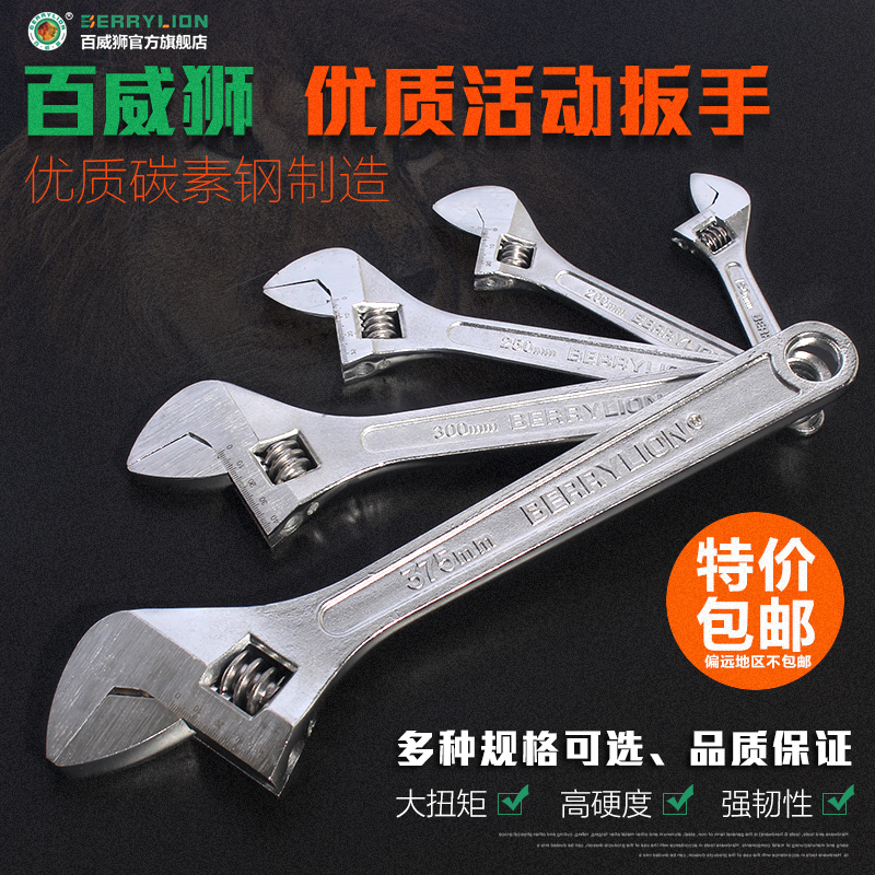 Budweiser lion spanner wrench wrench spanner wrench adjustable wrench spanner wrench to live on 6/8/1 0/12/15/18/24 Inch