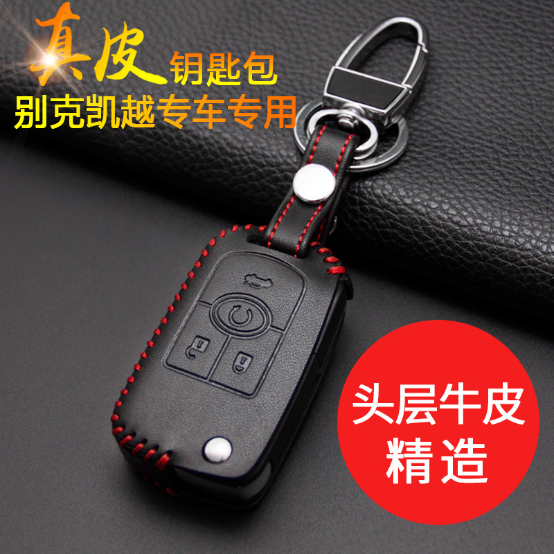 Buick excelle car leather key cases sets special remote control sets the remote control sets new excelle modified shell buckle men and women