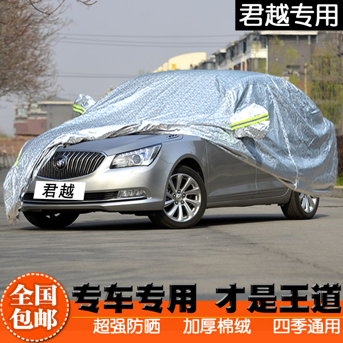 Buick lacrosse lacrosse special purpose vehicle sewing car cover sun rain and dust cover sun shade thicker snow freezing