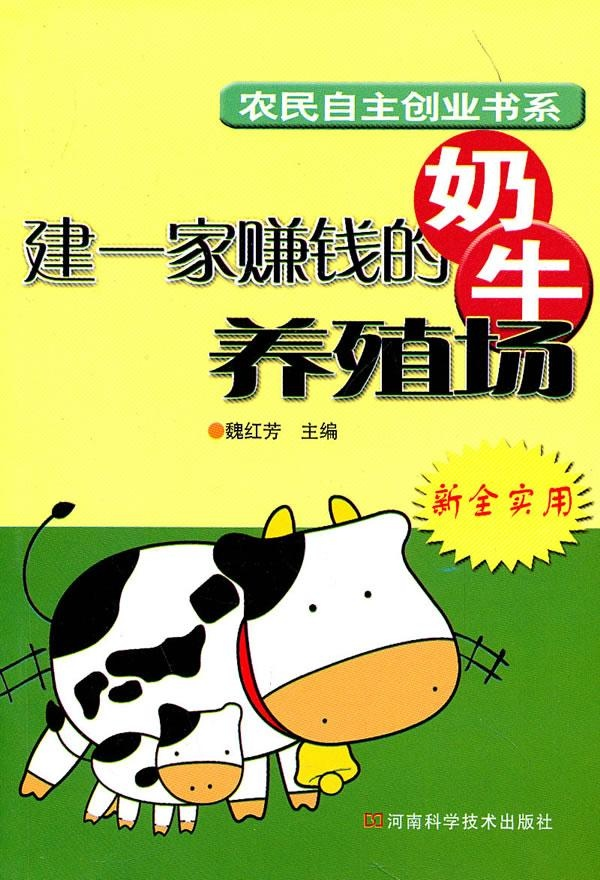 Build a profitable dairy farms selling books genuine agriculture