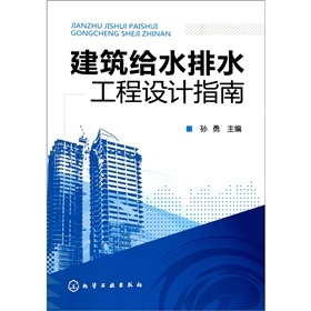 Building water supply and drainage engineering design guide sun yong
