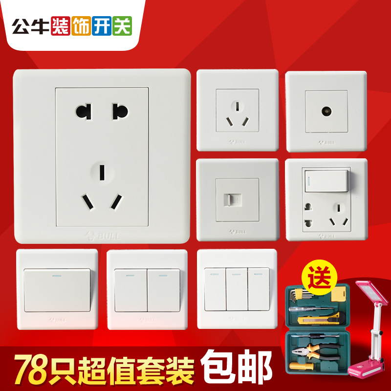 Bull/bulls switch socket package five holes on the wall power switch socket panel wall living room set three