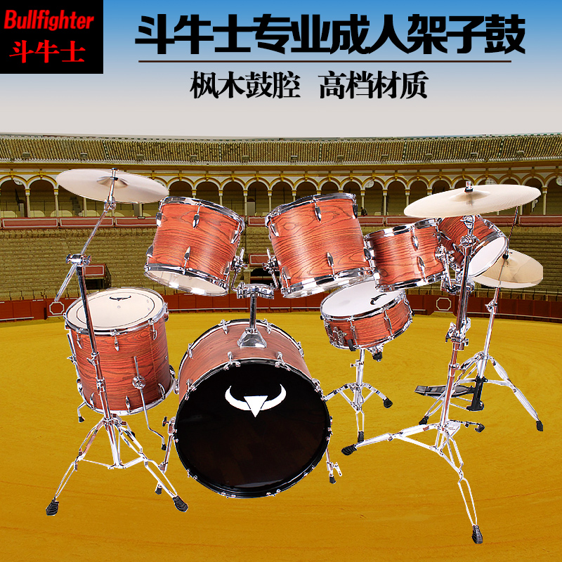 Bullfighter bullfighters professional adult drums drums 7 drum 3 cymbals wugu three cymbal with stool