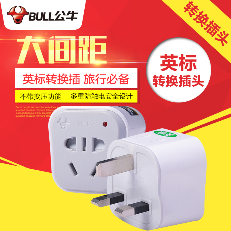 Bulls converter british standard conversion plug power adapter plug socket british hong kong version of the british hong kong singapore