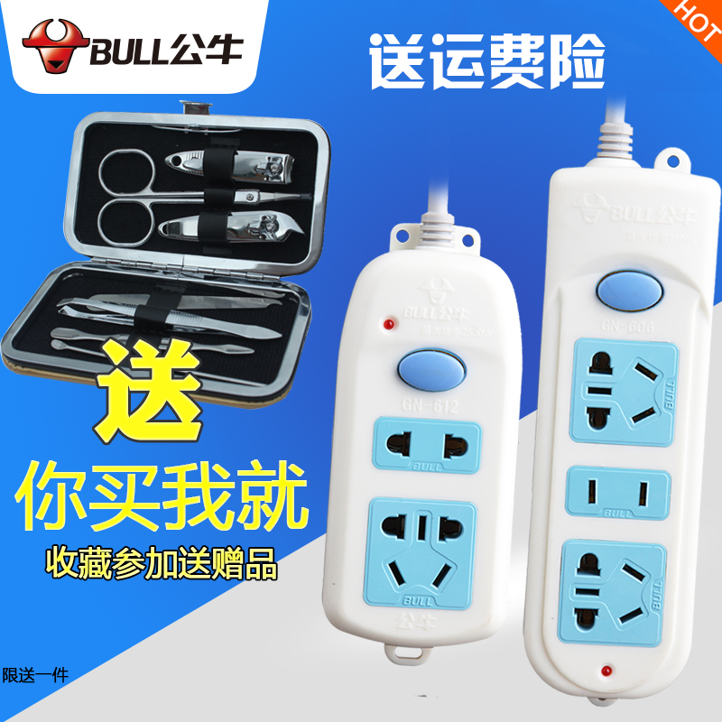 Bulls outlet power strip wiring board 1.8/3 m 2 insert bits inserted row flapper with a line of household power strip drag strip Plate 5 m