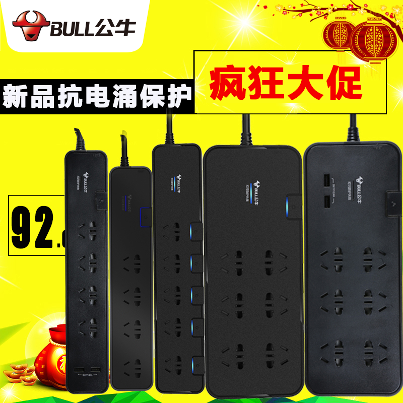Bulls outlet surge surge smart usb plug wire board wiring board flapper 6 insert bits overload protection Household