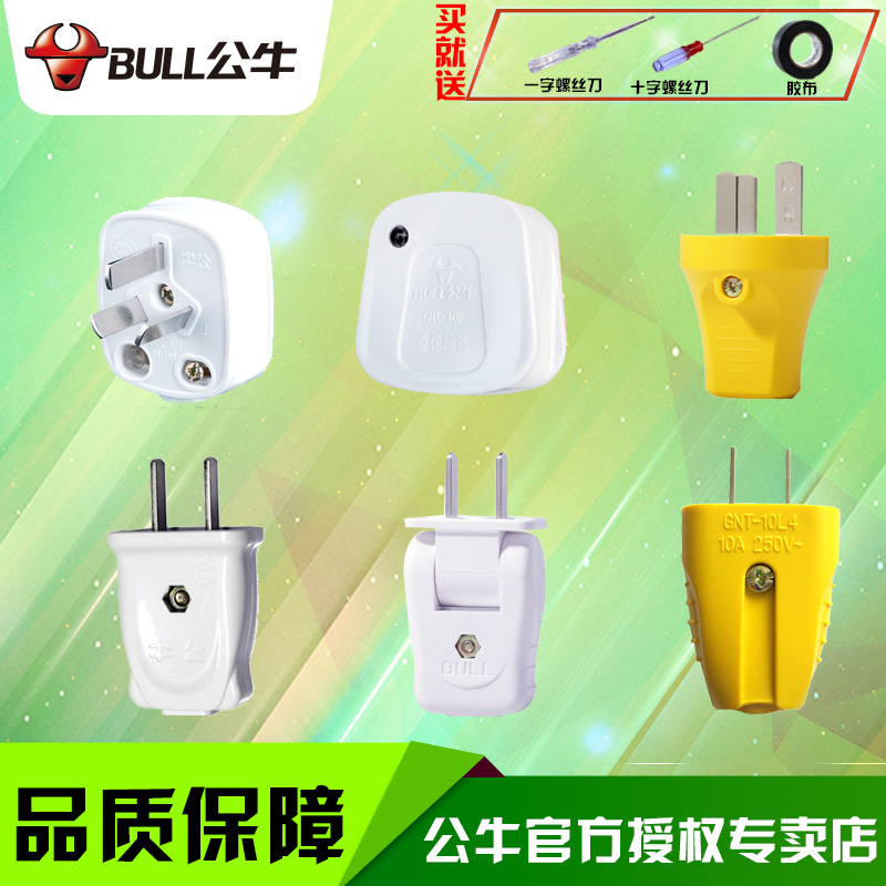 Bulls plug 2 pin 180 degree rotation bipolar 16a power plug power plug three pin plug 10a electrical plug