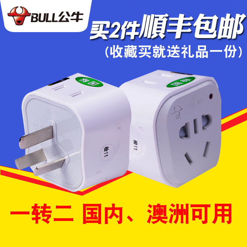 Bulls socket converter power conversion plug adapter plug gb australia and australia new zealand