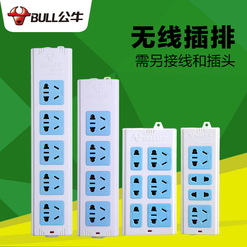 Bulls socket wiring board plug strip line board drag strip line board power outlet strip flapper four/five plug the hole 4 Wireless