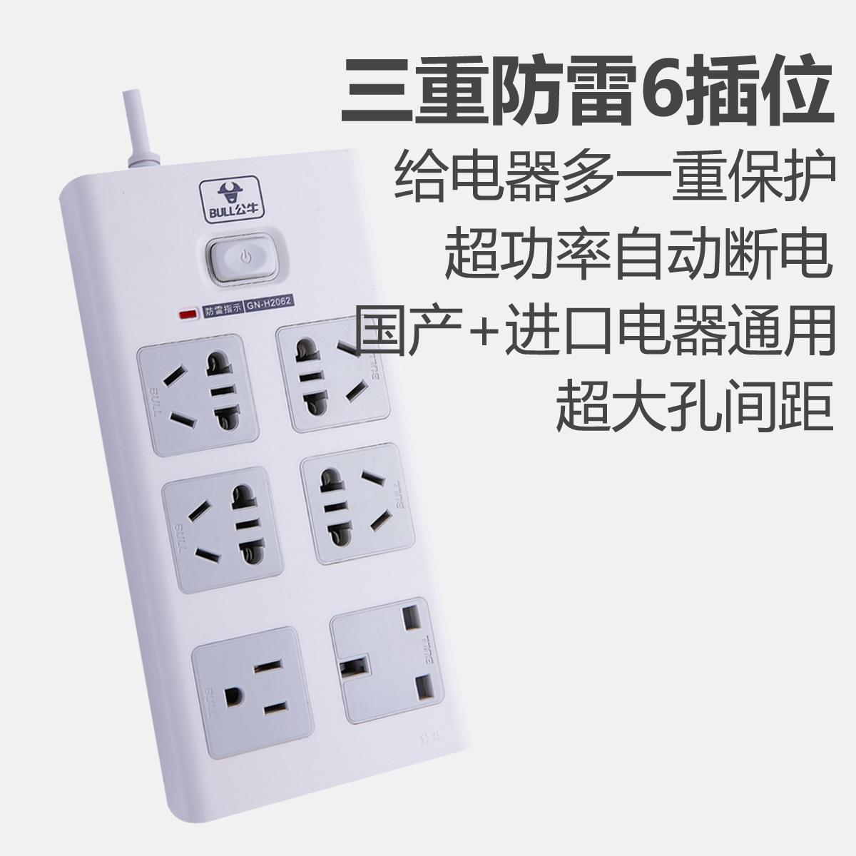 Get Quotations · Bulls socket wiring board plug strip line board drag strip  mine h2062 universal plug american standard