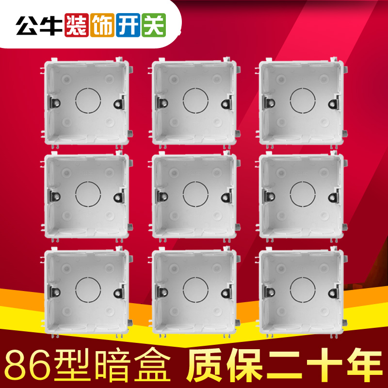 Bulls switch socket 86 type cassette bottom box/concealed line bottom box/panel switch box/socket bottom box h1