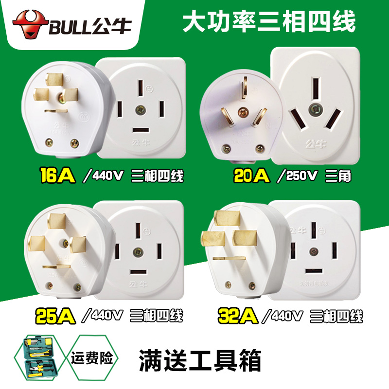 Bulls three phase four wire power plug industrial plug and socket 16a 32a three pin plug power supply 4 core 25a legs rate