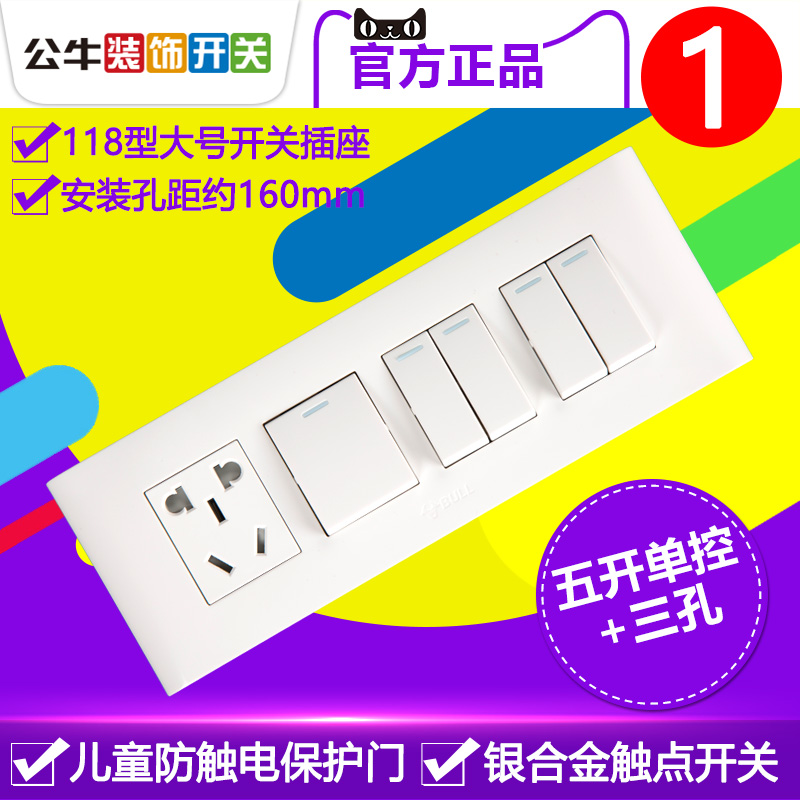 Bulls wall socket 118 type five open a single control with three holesè±å¯¸five 5 open with switch socket 10a power 3 hole Socket