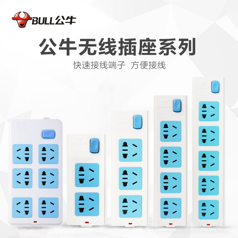 Bulls wireless plug socket power strip line board power socket gn-109k/412 k/413 k/4 k 41 /415 k