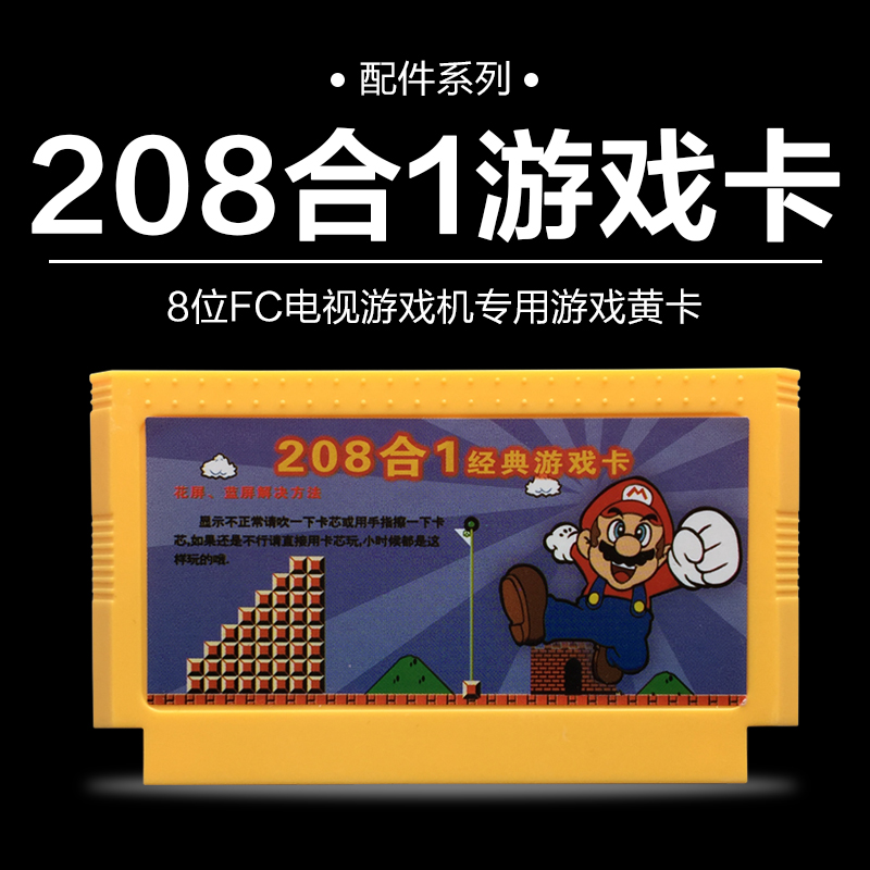 Bully video game card game card yellow card 208 fc8 bit nes game teenage mutant ninja turtles brothers snowman adventure island