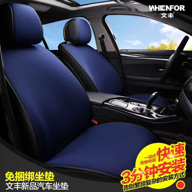 Bundled free car seat cushion four seasons general seat cushion summer breathable fabric car mats sets liangdian volkswagen ford great wall hover