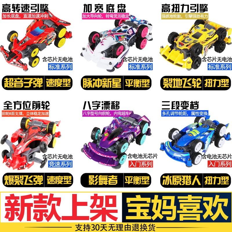 Burst missile zero speed buggies toys assembled hegemony pulse nova ultra sound bullets racing track suit