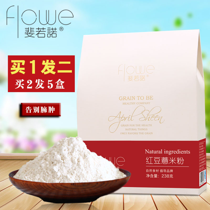 Buy 1 get 1] fei if the promise of red beans barley barley red bean red beans barley powder meal replacement powder brewed into tea powder Powder moisture