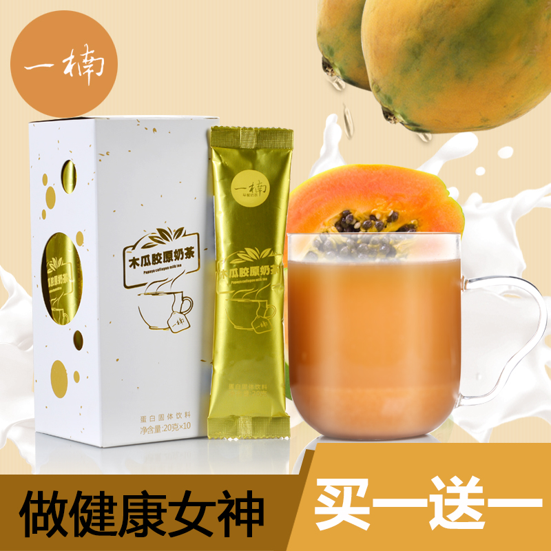 [Buy 1 get 1] nan papaya papaya tea collagen collagen no creamer milk tea powder instant tea bags