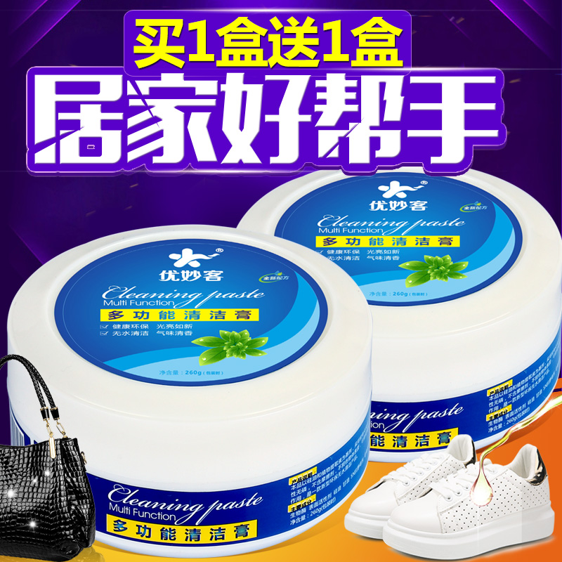 Buy 1 to send 1 multifunction leather cleaning cream leather decontamination cream leather white shoes leather bag sofa cleaning agent of god is Shoeshine