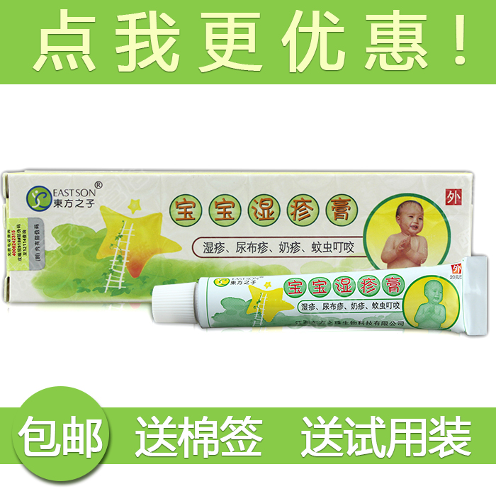 [Buy 2 get 1 、 5 to send 3] eastar herbal antibacterial cream baby cream baby male and female infants Infants and young children ointment
