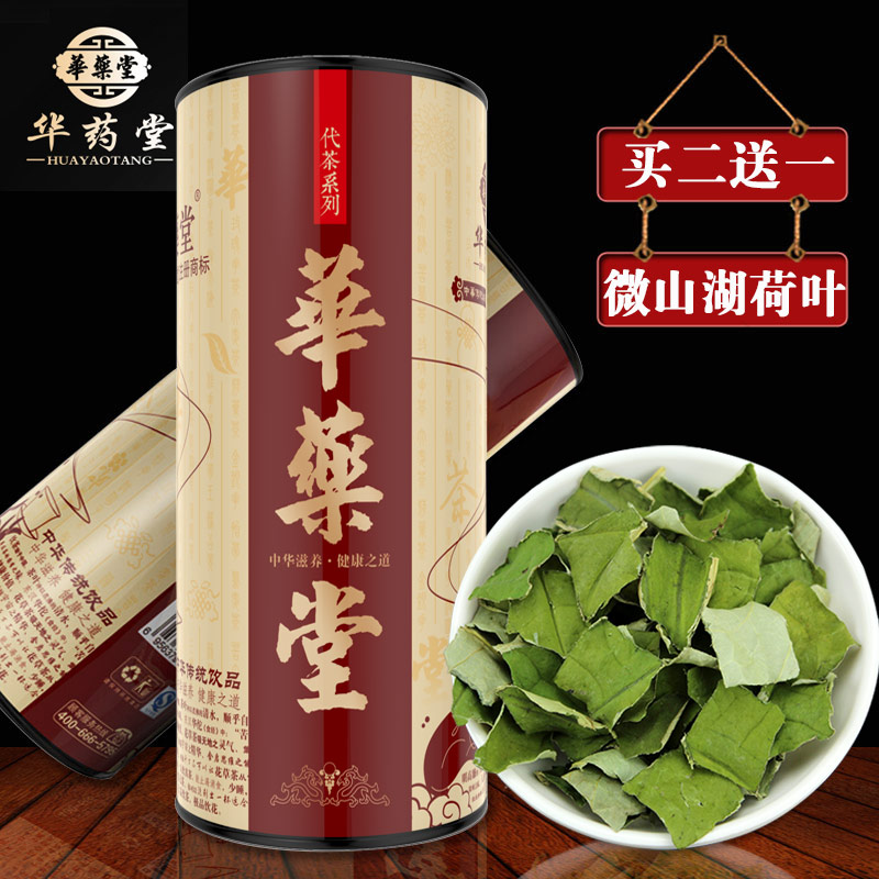 [Buy 2 get 1] chinese medic pure natural lotus leaf lotus leaf tea weishan the leaf dried lotus leaf pieces Free shipping