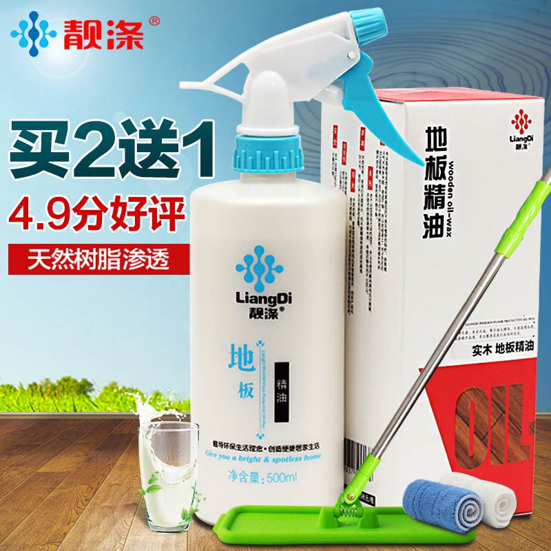 Buy 2 get mop liang di oils parquet wood floor wax floor care and maintenance of wood spirits liquid wax quality