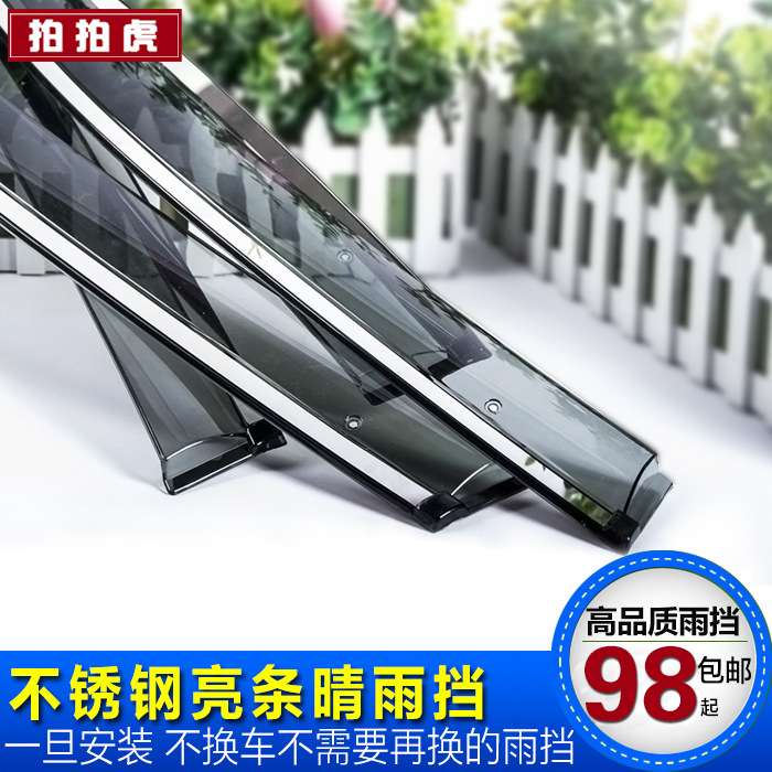 Byd byd l3 g6 f6 s6 f3 speed sharp qin G3S7 stainless steel rain shield window rain eyebrow rain gear