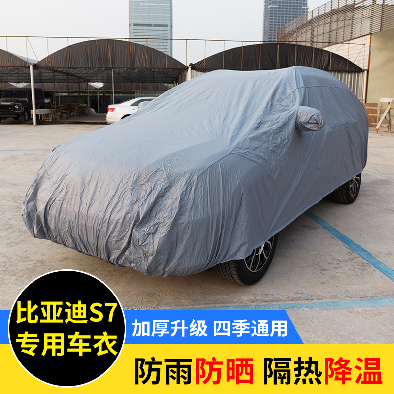 Byd byd s7 s7 sewing car hood car sewing car byd s7 modified special sewing car cover car cover