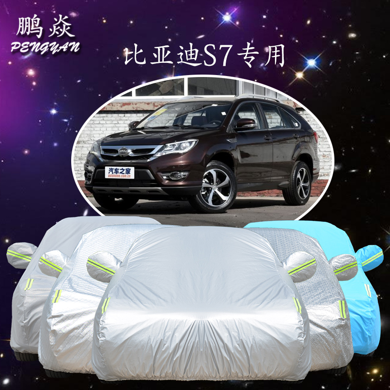 Byd byd s7 s7 suv dedicated sunscreen thick sewing car hood rain and dust retardant insulation car cover car cover
