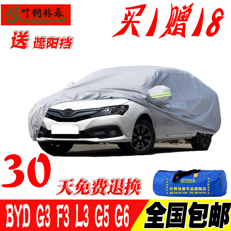 Byd f3 bydf3r dedicated thicker insulation car cover car cover sun sets sewing car cover sun rain snow frost