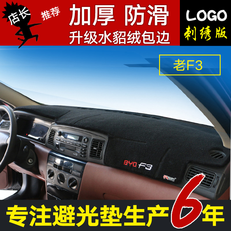 Byd f3 new song tang qin s6 speed sharp f0 s7 sirui e6 L3M6G6G5G3 dashboard mat dark sunscreen