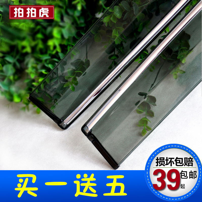 Byd s6 f3 speed sharp rain gear byd l3 g6 f6 g3 sirui qin s7 rain shield window rain eyebrow rain gear