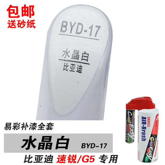 Byd speed sharp g5 song dedicated crystal white paint pen fill paint pen scratch repair pen since the painting paint White