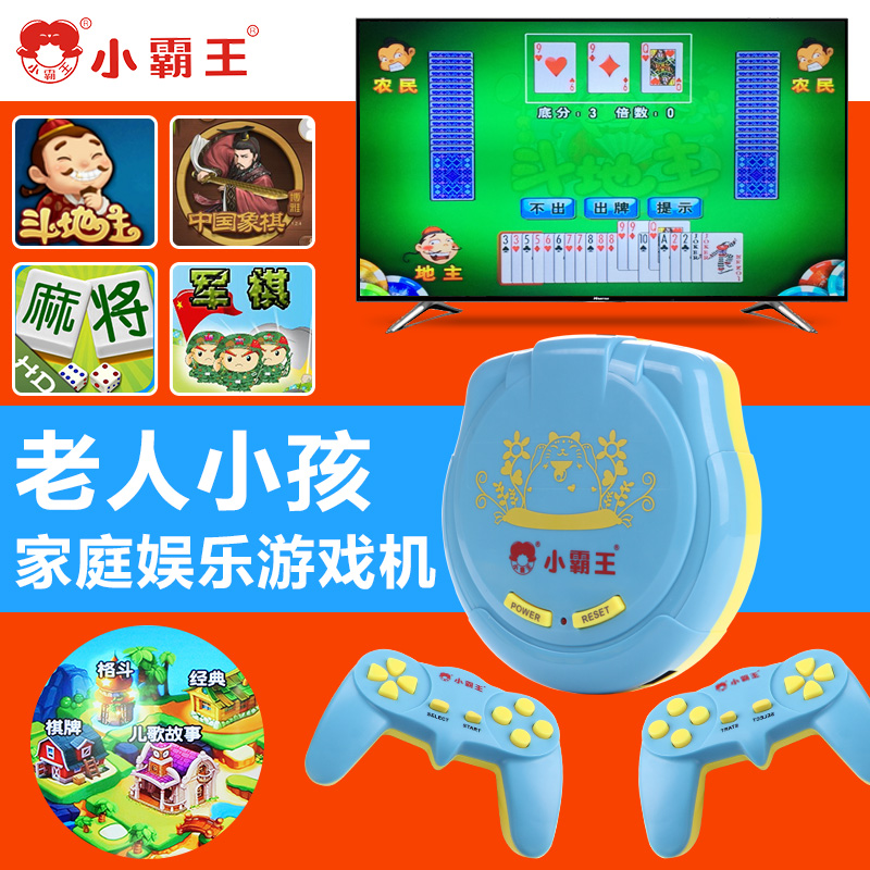 C21 child elderly family new puzzle game consoles sundance kid toy gifts leisure thanmonolingualsat landlords