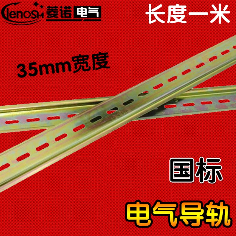 C45/dz47 flat rail electrical installation guide rail u 13.358kj 35MM width 1.0mm thick 2MM gb