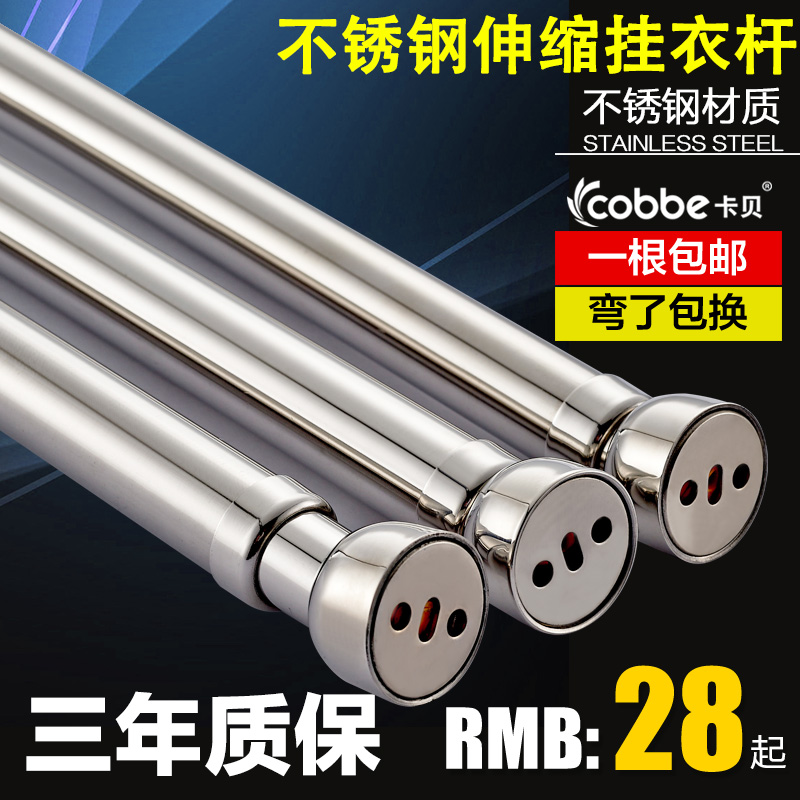 Cabernet stainless steel thick adjustable closet rod for hanging clothes rod for hanging clothes wardrobe cabinet with two telescopic rod for hanging Clothes rod