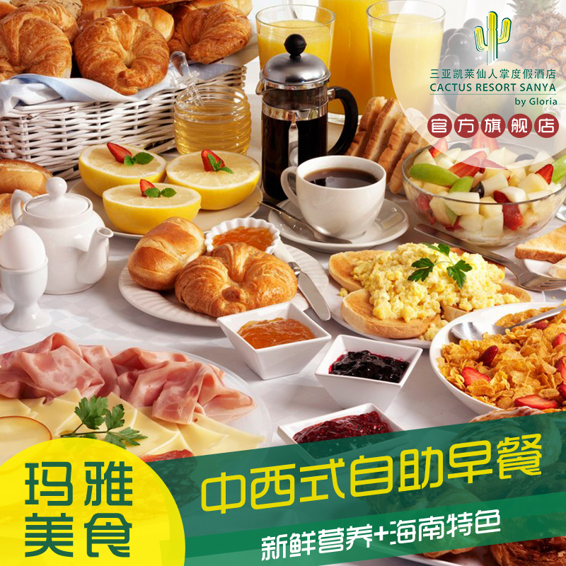 Cactus hotel sanya yalong bay gourmet buy and westernå·9 booking gourmet buffet breakfast