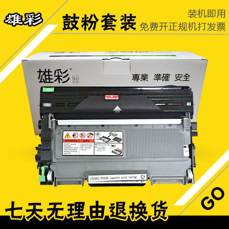 Cai xiong applicable brothers brother hl-2240d monochrome laser printer toner cartridges selenium drum drying kit