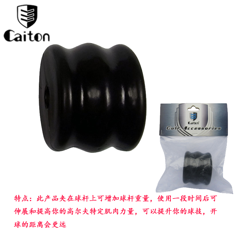 Caiton kay shield ring golf golf clubs heavier counterweight device golf supplies golf accessories