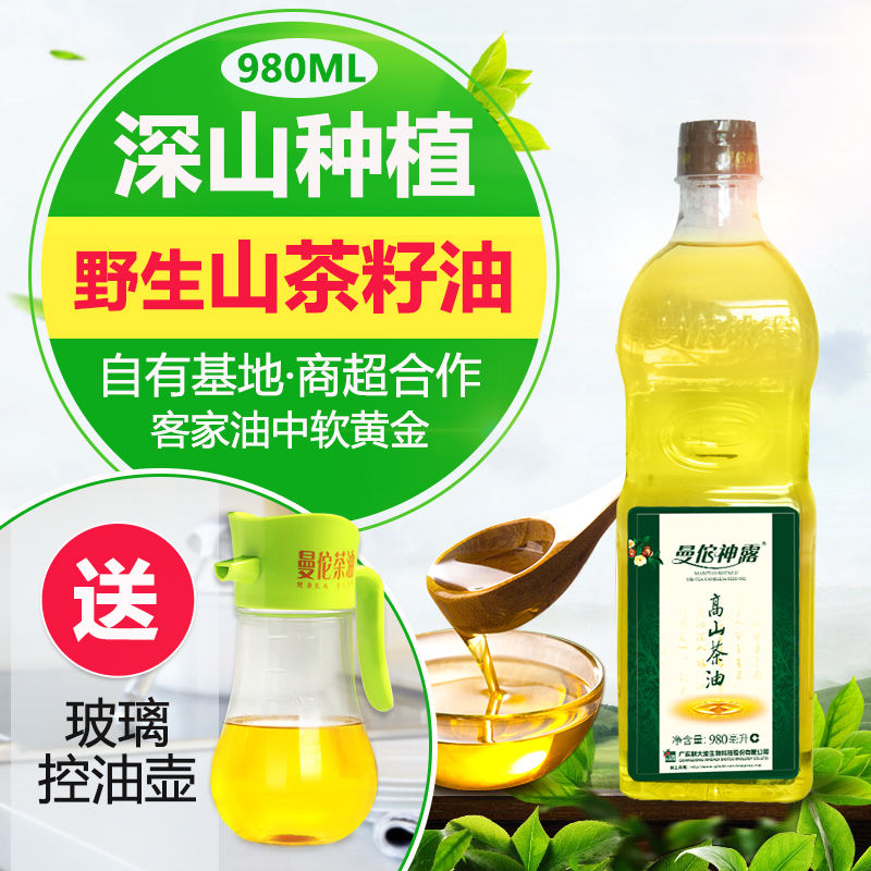 Camellia tea oil cooking oil mantra god revealed 980ML family bottled vegetable oil physical squeezing tea seed oil