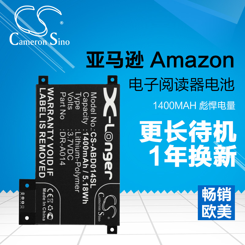Cameronsino amazon kindle touch e-book reader built-in battery D01200 DR-A014