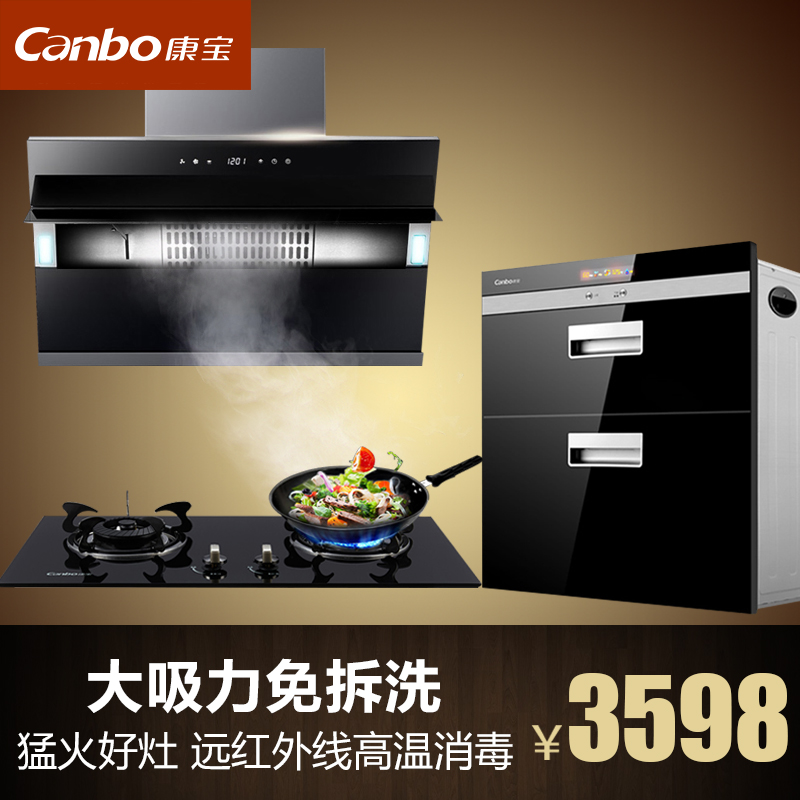 Canbo/herbalife A68R + be96 + 11ec kitchen side suction hood smoke stoves eliminate suits three sets