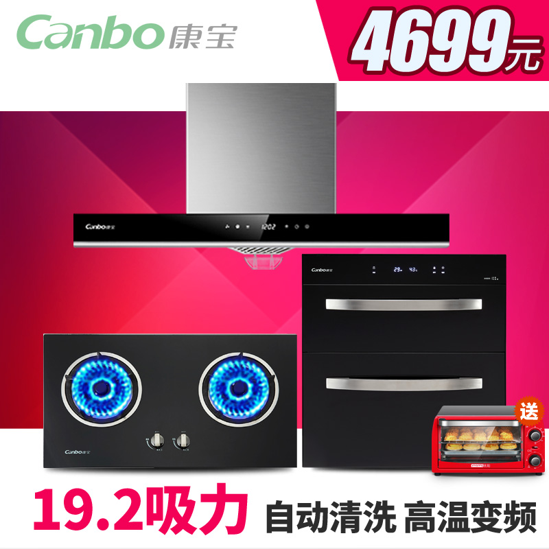 Canbo/herbalife A88R + 11EG + BE9001 hood gas stove smoke stoves eliminate package three sets of kitchen