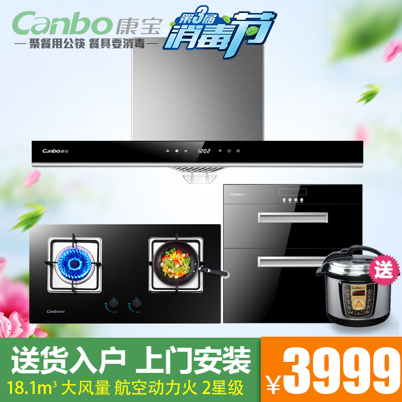 Canbo/herbalife A88R + be11 + 11XG many provinces shipping automatic cleaning hood smoke stoves music to enjoy preferential