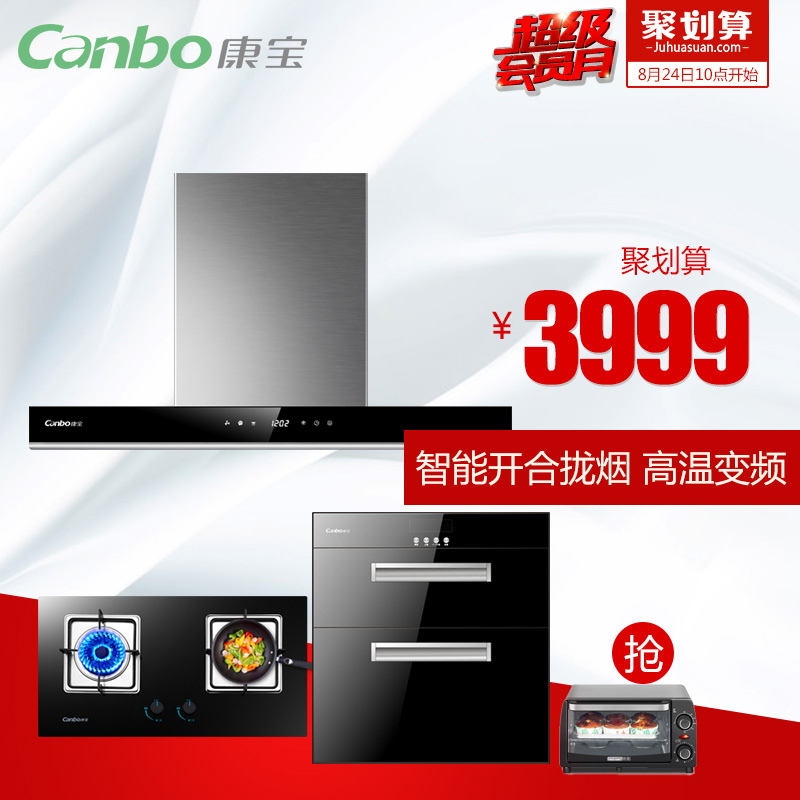 Canbo/herbalife A88R + be11 + 11XG smoke stoves eliminate package package smoke hood gas stove disinfection cabinet kit