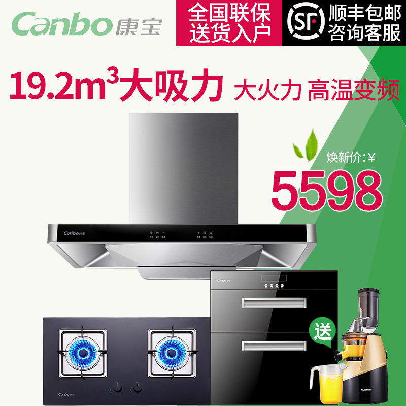 Canbo/herbalife a99 + be11 + 11XG large suction smoke stoves eliminate package smoke stoves eliminate three sets of free washable