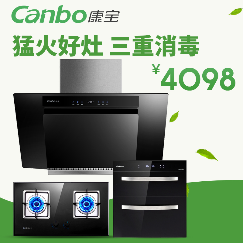 Canbo/herbalife BE36B + be11 + 11XG large suction side suction smoke stoves eliminate package three piece suit smoke stoves eliminate